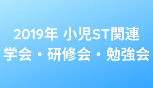 2019年 小児ST関連の学会・研修会・勉強会リスト