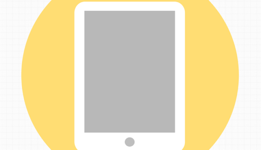 9/1(日)9/8(日)大阪教育大学公開講座 タブレットPCで簡単教材づくり 特別支援教育向け学習支援ICTの活用法@大阪