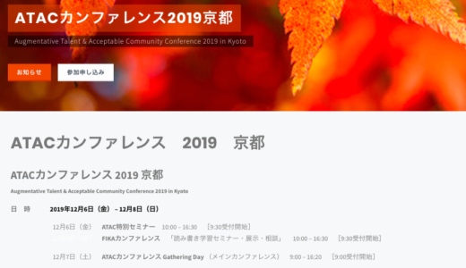 12/6(金)7(土)8(日) ATACカンファレンス2019@京都