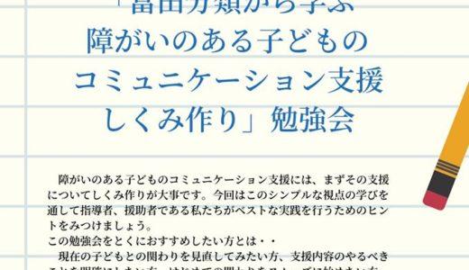 10/22(火・祝)「富田分類から学ぶ障がいのある子どものコミュニケーション支援しくみ作り」勉強会@徳島