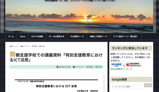【講義資料】特別支援教育におけるICT活用@金森克浩(日本福祉大教授)