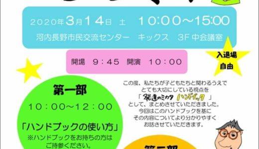 <del>3/14(土)集まれ!こどものミカタ研修会&オープンカンファレンス@河内長野</del> <strong><span class=