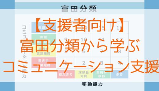 【支援者向け】富田分類から学ぶコミュニケーション支援セミナー
