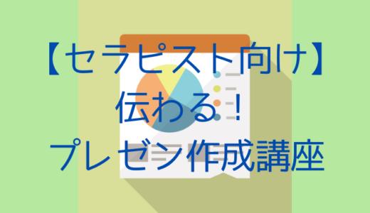 【セラピスト向け】伝わる!プレゼン作成講座