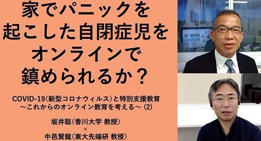 【Youtube動画】「家でパニックを起こした自閉症児をオンラインで鎮められるか?」@坂井聡(香川大学 教授)× 中邑賢龍