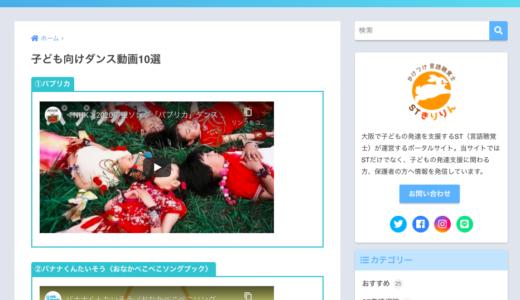 Youtube おすすめ動画ページ作成!