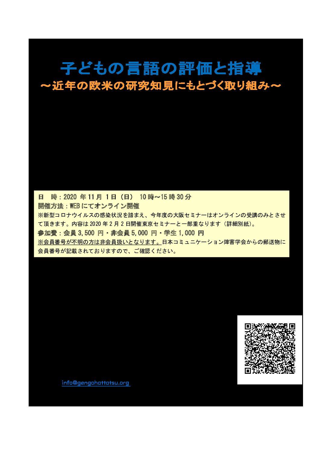 11月1日(日)日本コミュニケーション障害学会・言語発達障害研究分科会 2020 年度 大阪 WEB セミナー   子どもの言語の評価と指導〜近年の欧米の研究知見にもとづく取り組み〜@WEB開催