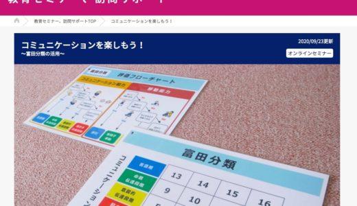 11/28(土) コミュニケーションを楽しもう!〜富田分類の活用〜@Zoomウェビナー