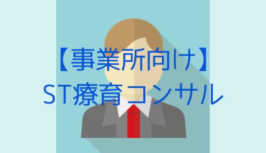【事業所向け】ST療育コンサルサービス開始!