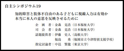 【Youtube動画】 日本特殊教育学会シンポジウム 20201114 「知的障害と肢体不自由のある子どもに視線入力は有効か」