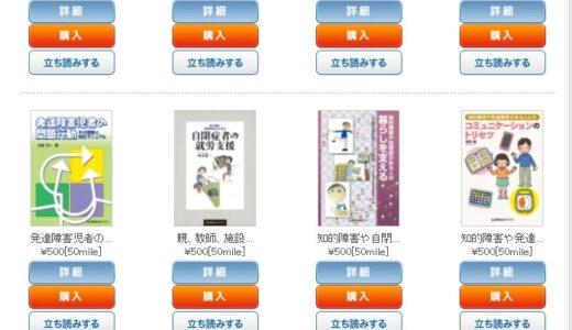 【電子書籍セール】エンパワメント研究所電子書籍が全て500円!