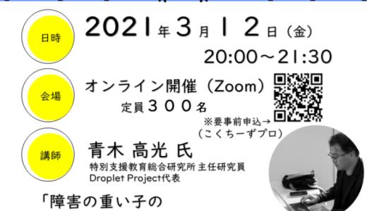 2021/3/12(金) 東海特別支援教育カンファレンス オンライン研修「障害の重い子のコミュニケーション支援」②【知的障害】@Zoomオンライン