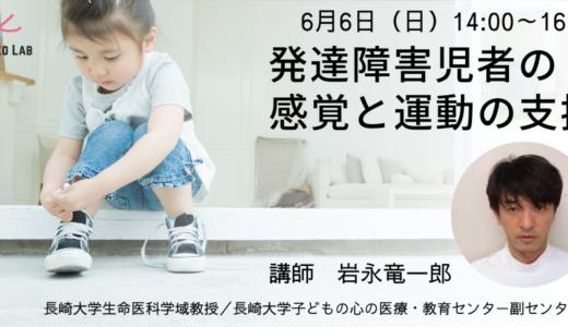 2021/6/6(日) 発達障害児者の感覚と運動の支援【金子総合研究所オンラインセミナー】