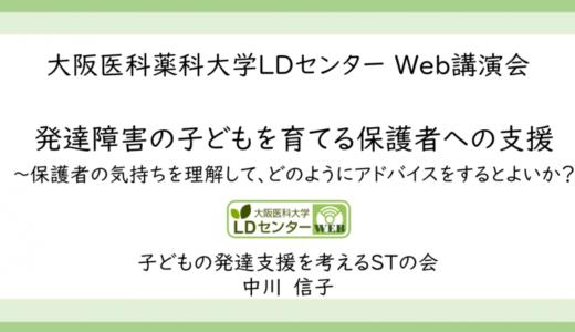 2021/5/14(金)〜 5/17(月) 発達障害の子どもを育てる保護者への支援@Web講演会