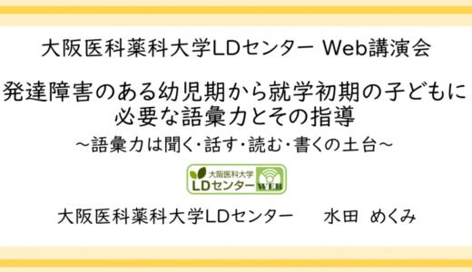 2021/5/14(金)〜 5/17(月)発達障害のある幼児期から就学初期の子どもに必要な語彙力とその指導@Web講演会