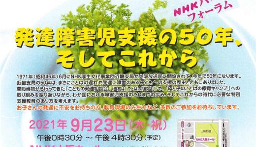 2021年9月23日(木・祝) NHKハートフォーラム「発達障害児支援の50年、そしてこれから」@大阪