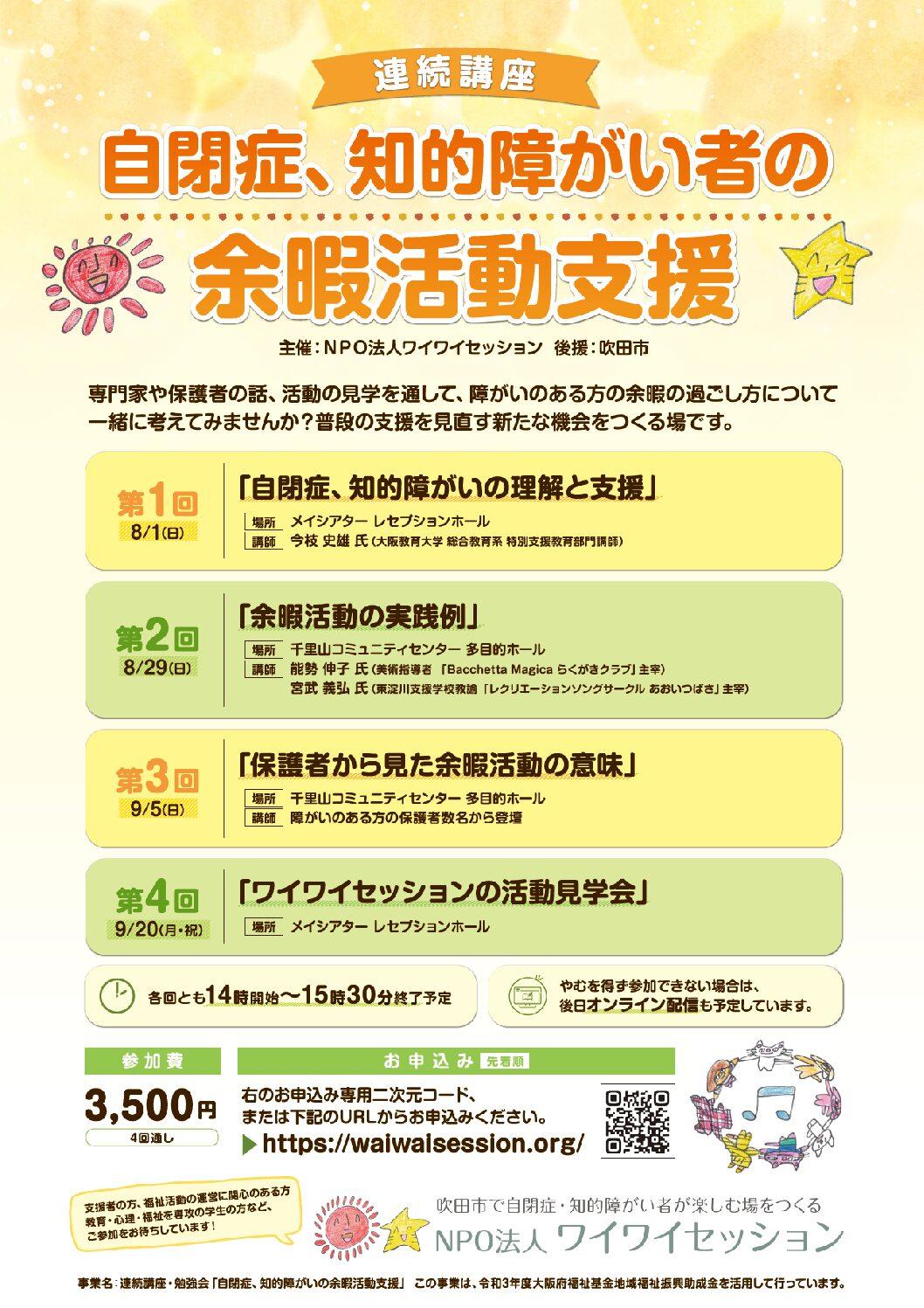 2021/9/20(月・祝) 連続講座 「自閉症、知的障がい者の余暇活動支援」第4回 「余暇活動見学会」@大阪