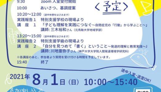 2021年8月1日(日) 京都障害児教育研究センター 夏季研究集会2021オンライン