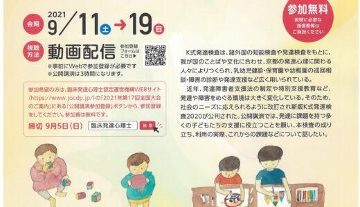 2021年9月11日(土)〜19日(日) 日本臨床発達心理士会 第17回全国大会公開講演「新版K式発達検査2020-成り立ち・役割・これからの課題-」@動画配信
