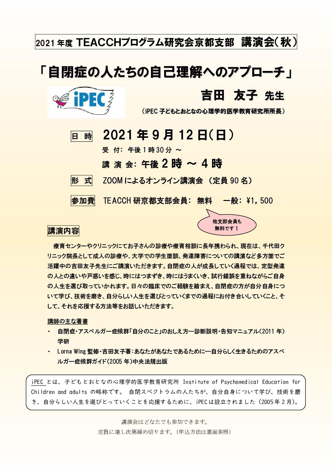 2021年9月12日(日) TEACCHプログラム研究会京都支部 講演会(秋)「自閉症の人たちの自己理解へのアプローチ」@オンライン